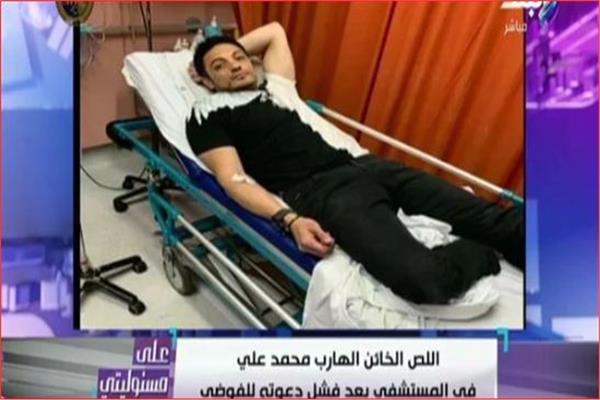 نقل المقاول الهارب محمد على للمستشفى