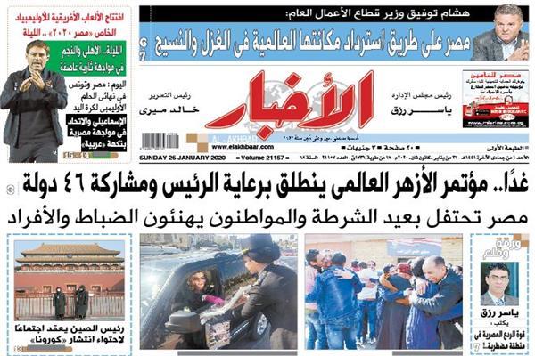 الصفحة الأولى من عدد الأخبار الصادر الأحد 26 يناير