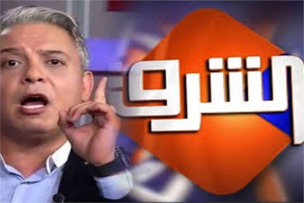قناة الشرق الإخوانية