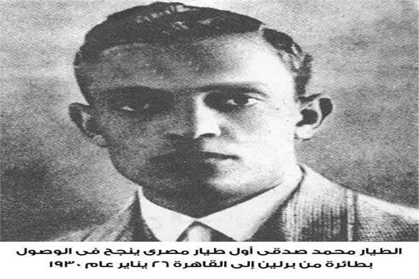 الطيار محمد صدقي