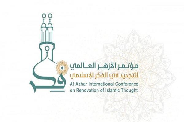 مؤتمر الأزهر العالمي للتجديد في الفكر الإسلامي