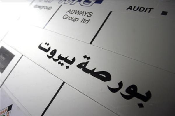 بورصة بيروت