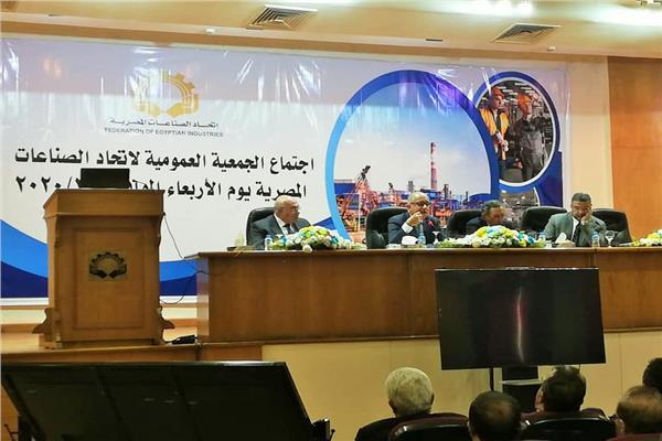 اتحاد الصناعات يعقد أول جمعية عمومية له في ظل قانون تنظيمه الجديد