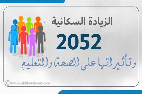 الزيادة السكانية في 2052