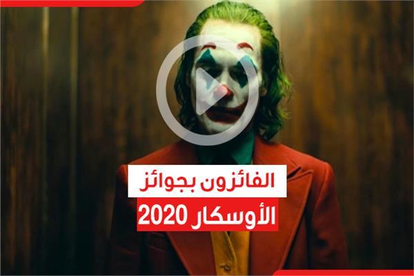 الفائزون بجوائز الأوسكار 2020