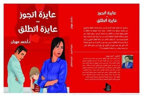 غلاف كتاب «عايزة أتجوز عايزة أتطلق»