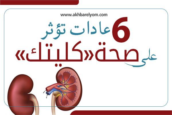 إنفوجراف | 6 عادات تؤثر على صحة «كليتك»