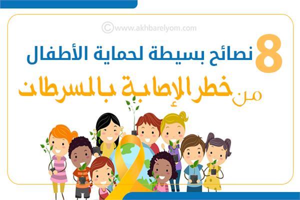 إنفوجراف | 8 نصائح بسيطة لحماية الأطفال من خطر الإصابة بالسرطان