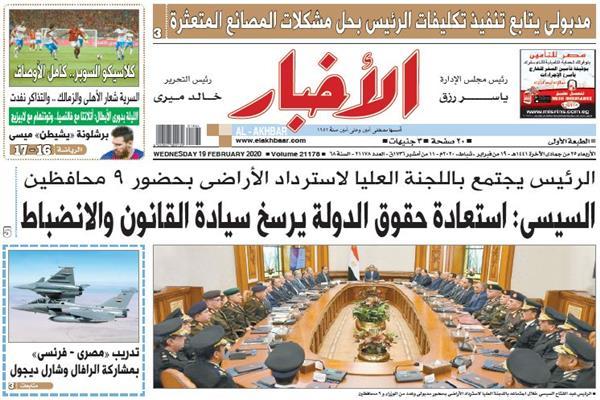 الصفحة الأولى من عدد الأخبار الصادر الأربعاء 19 فبراير