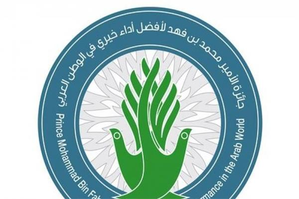 جائزة الأمير محمد بن فهد