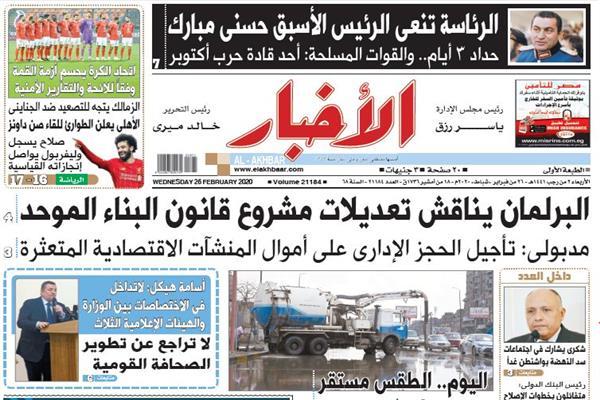 الصفحة الأولى من عدد الأخبار الصادر الأربعاء 26 فبراير