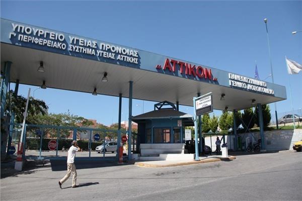 وزارة الصحة اليونانيه