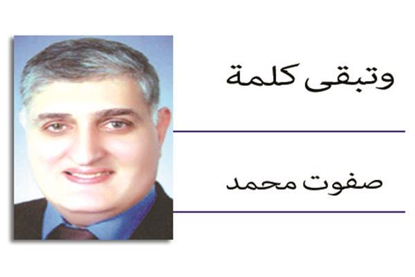 صفوت محمد