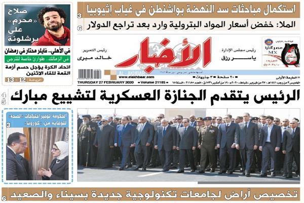 الصفحة الأولى من عدد الأخبار الصادر الخميس 37 فبراير