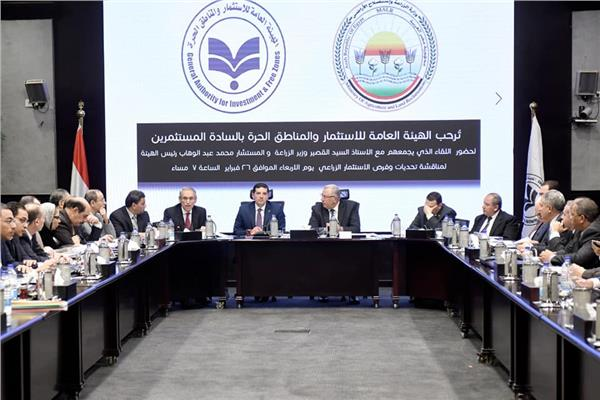 خلال إجتماع هيئة « الاستثمار» ووزير«الزراعة» لبحث  تحديات مستثمري القطاع الزراعي