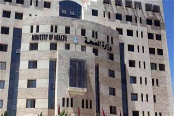 وزارة الصحة الفلسطينيه