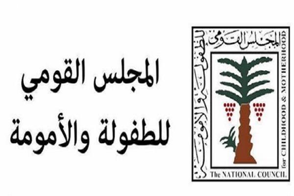 المجلس القومي للطفولة والأمومة
