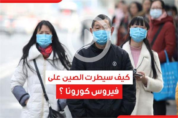 كيف سيطرت الصين على فيروس كورونا ؟