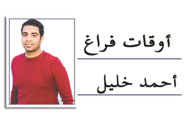 أحمد خليل