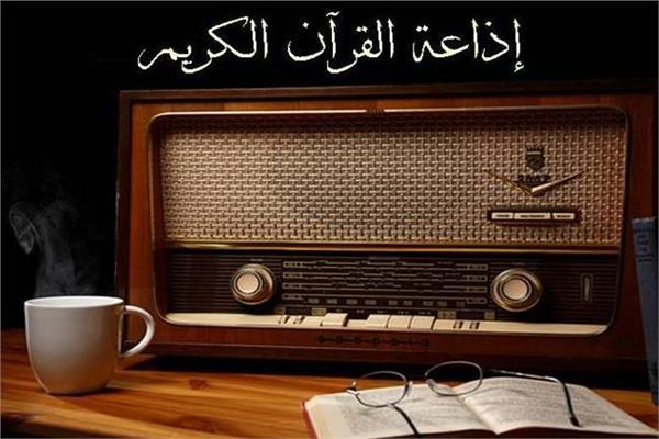 ذكرى إنشاء إذاعة القرآن الكريم