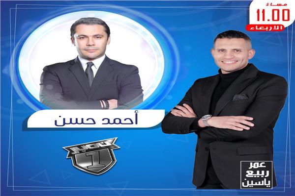 الصقر أحمد حسن ضيف عمر ربيع ياسين