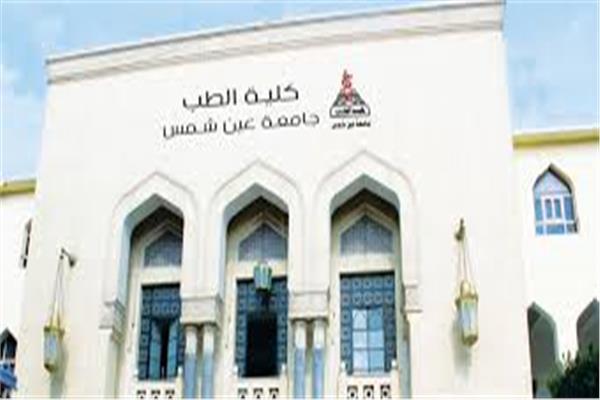 أشرف أنور عميد كلية طب جامعة عين شمس
