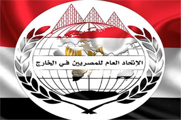 الاتحاد العام للمصريين بالخارج