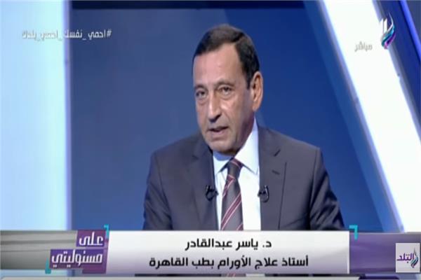 الدكتور ياسر عبد القادر أستاذ علاج الأورام بجامعة القاهرة