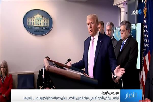 الرئيس الأمريكي دونالد ترامب خلال مؤتمر صحفي