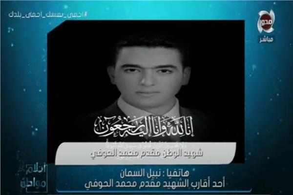 المقدم الشهيد محمد الحوفي