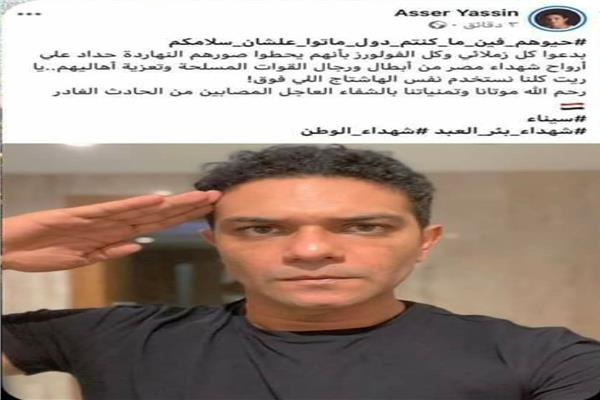 أسر ياسين