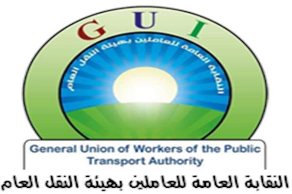 نقابة العاملين بالنقل العام
