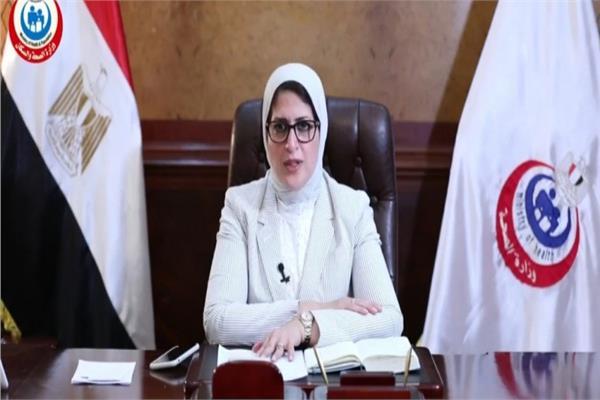 وزيرة الصحة السكان د.هالة زايد
