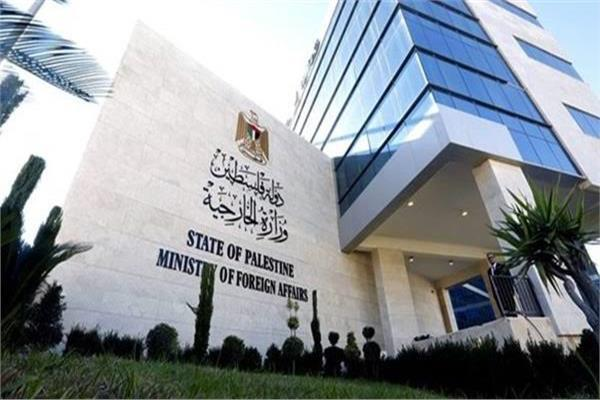 مبنى وزارة الخارجية الفلسطينية