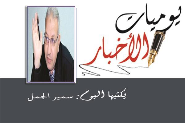 سمير الجمل