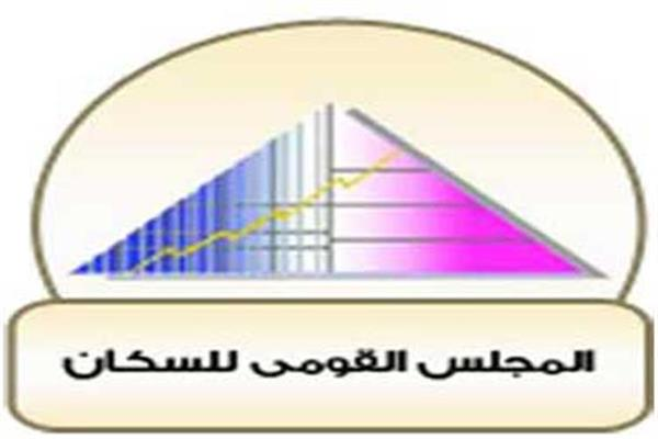 المجلس القومي للسكان
