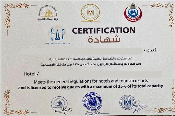 تسلم ٥ فنادق جدد في ثلاث محافظات شهادة السلامة الصحية المعتمدة لإعادة التشغيل
