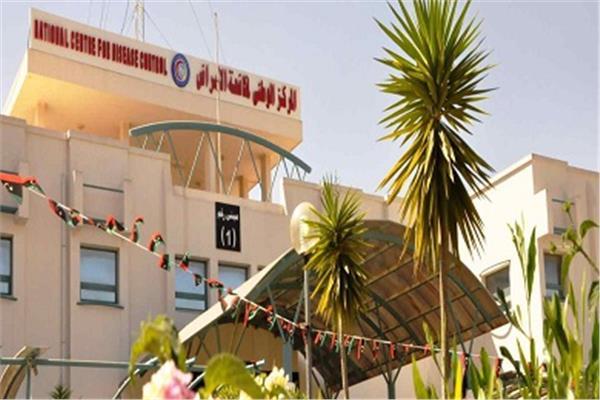 المركز الوطني لمكافحة الأمراض في ليبيا