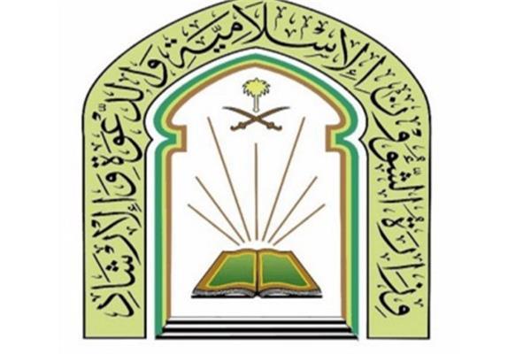 وزارة الشؤون الإسلامية والدعوة والإرشاد