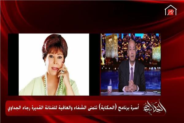 الإعلامي عمرو أديب والفنانة رجاء الجداوي