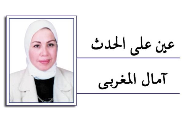 بقلم: آمال المغربى
