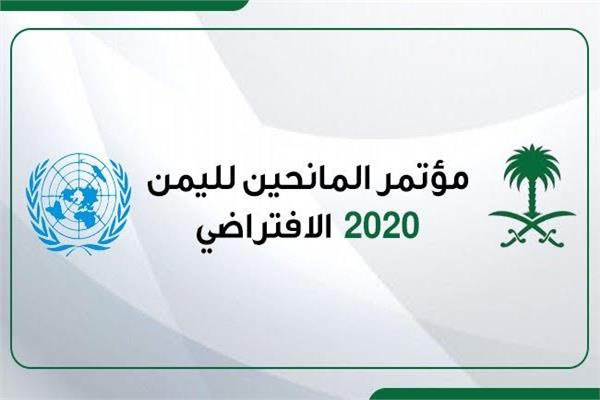 مؤتمر المانحين لليمن 2020