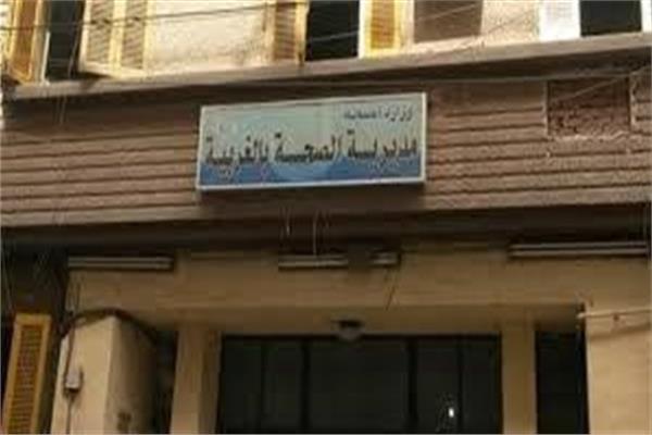 مديرية الصحة بمحافظة الغربية