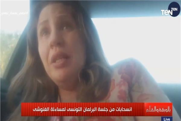 النائبة فاطمة المسدي عضو البرلمان التونسي السابق،