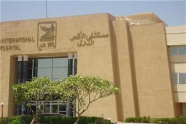 مستشفى الأقصر الدولي