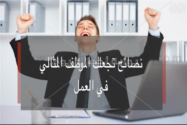 الموظف المثالي