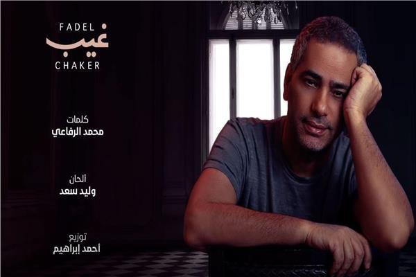 فيديو| فضل شاكر يقترب من 3 مليون مشاهدة بأغنية «غيب»