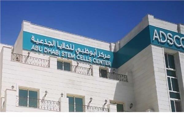 مركز أبوظبي «للخلايا الجذعية»