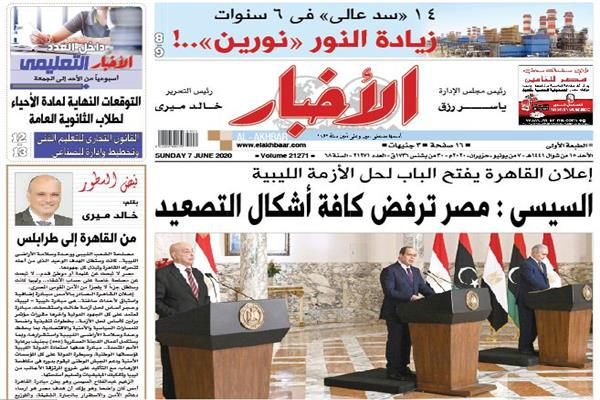 الصفحة الأولى من عدد الأخبار الصادر الأحد 7 يونيو