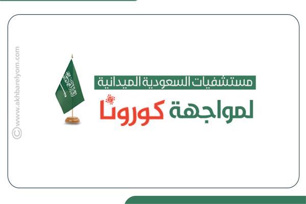 مستشفيات السعودية الميدانية لمواجهة «كورونا»